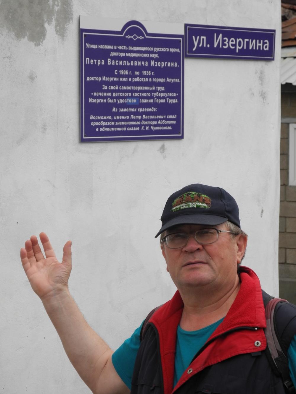 Руслан Бушков на улице Изергина в Крыму. 2018 год.