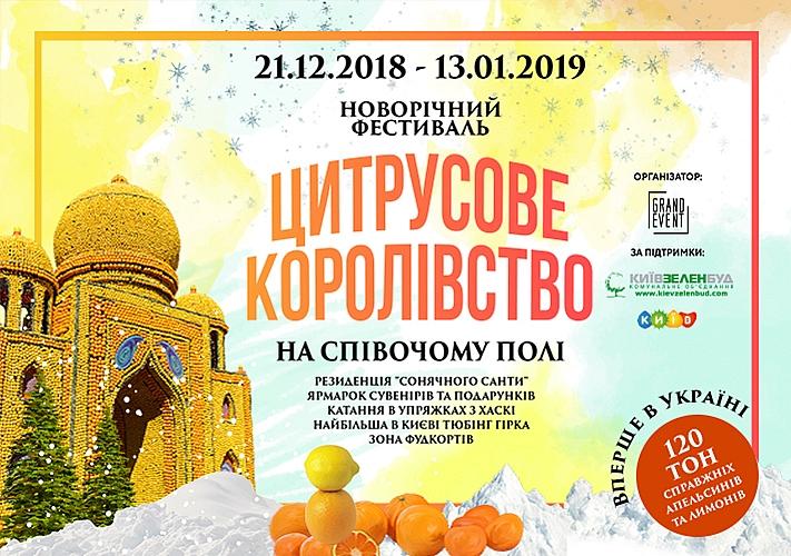 Фестиваль цитрусовых «Цитрусовое королевство»