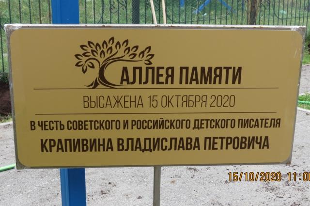 В Тюмени высадили аллею в память о писателе Владиславе Крапивине.