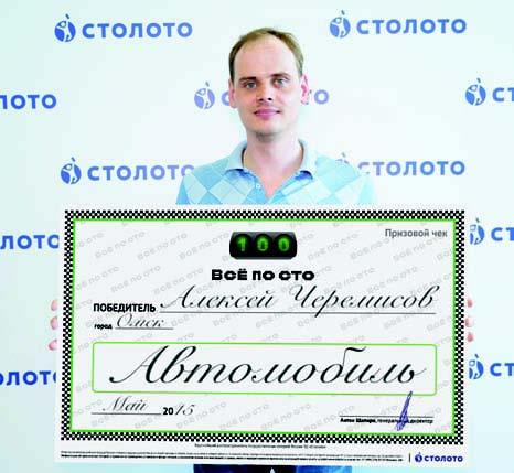 Алексей Черемисов