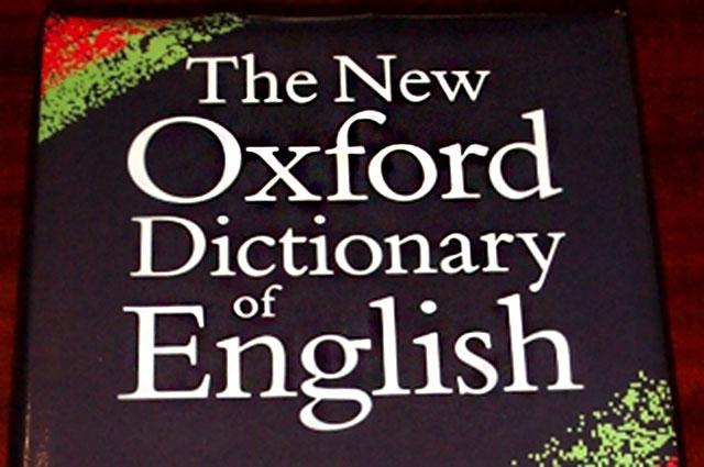 «Оксфордский английский словарь».