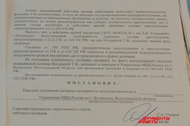 Ответ из Следственного комитета о том, что материалы по подследтвенности переданы в МВД.