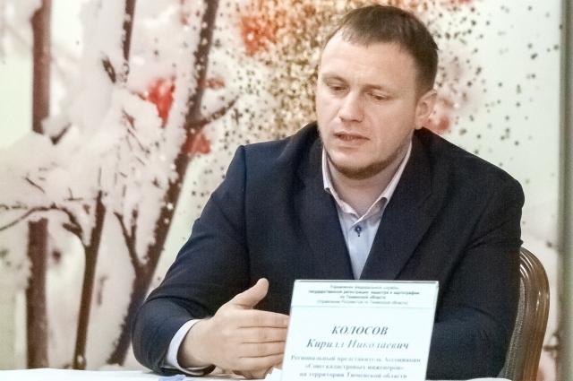 Представитель ассоциации «Союза кадастровых инженеров» в регионе Кирилл Колосов.
