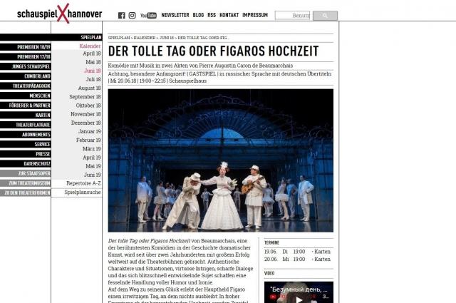 В Ганновере на сцене государственного городского Schauspiel - театра  качаловцы сыграют  «Безумный день, или Женитьба Фигаро».