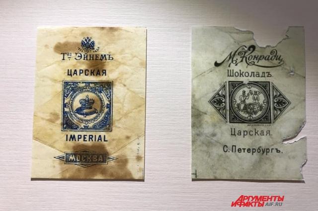 Многие производители производители показывали на своих обёртках символы царской власти.