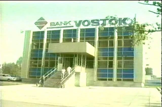 Экскурсия. Банк Восток