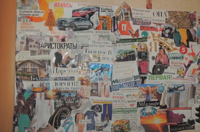 Даша сделала плакат с визуализацией своих желаний, но в связи с кризисом пришлось подать документы на банкротство физлиц