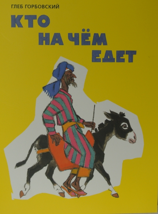 В 70-е Горбовский стал писать стихи для детей, которые издавались миллионными тиражами.