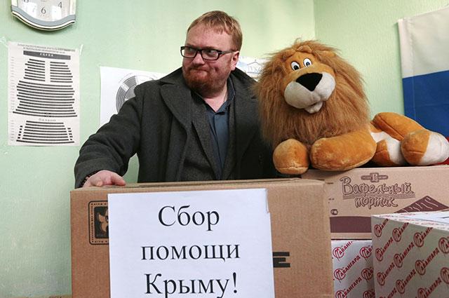 Сбор гуманитарной помощи для жителей Крыма, 2014 год.