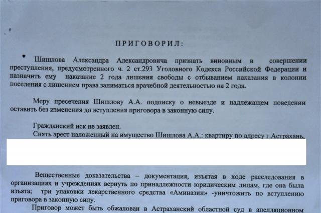 Суд Астрахани признал доктора виновным и назначил ему 2 года лишения свободы в колонии-поселении.