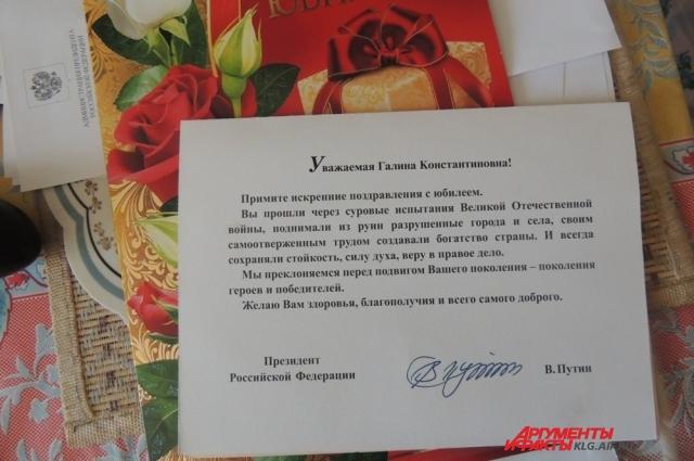 Телеграмма от Путина в честь 90-летия Галины Жижиной
