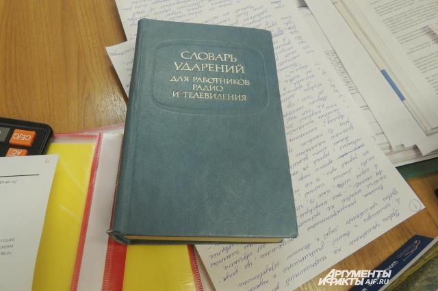 Словарь для радиоведущих и телеведущих