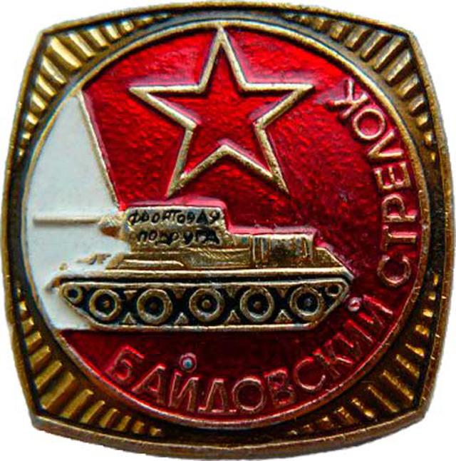 Знак отличия снайпера-танкиста 68-го гвардейского танкового полка «Байдовский стрелок» (нагрудный знак). На башне танка (в центре) надпись: «Фронтовая подруга»
