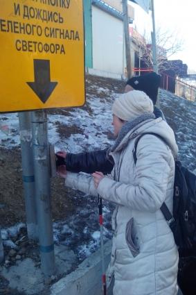 Чтобы перейти дорогу, надо на ощупь найти кнопку для сигнала.