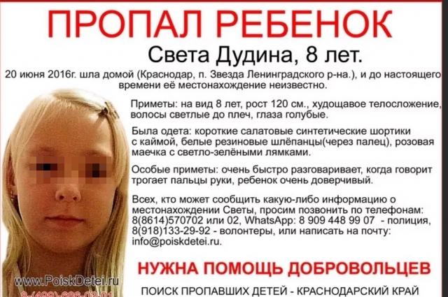 Объявление о пропаже девочки.