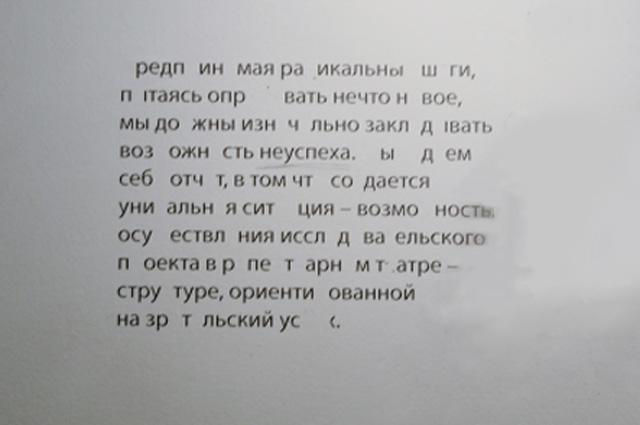 Фрагмент выставки художника Ксении Перетрухиной Попытка альтернативы в фойе Театра на Таганке