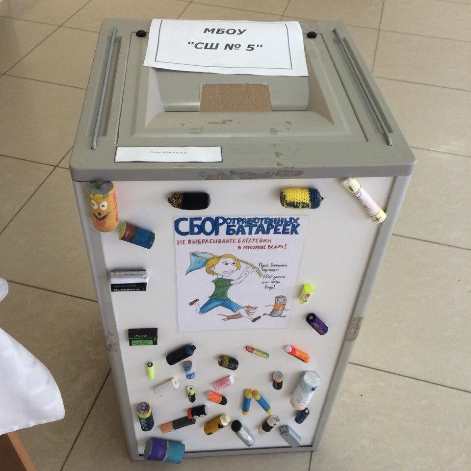 Дети особенно активно отзываются на инициативы о защите природы. На фото - контейнер для сбора батареек в одной из школ города.