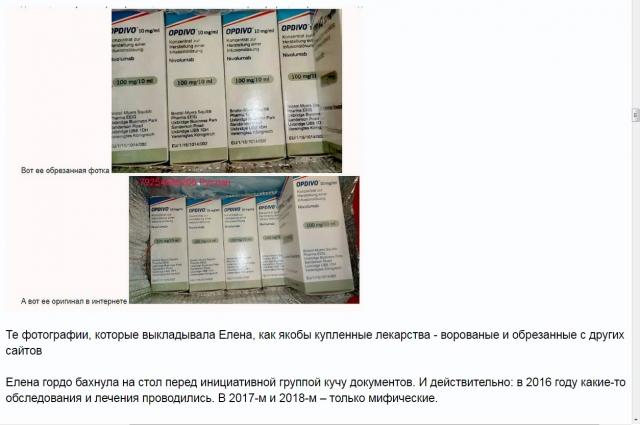 Разоблачение форумчанок: женщина выдала фото упаковки дорогих лекарств за свои.