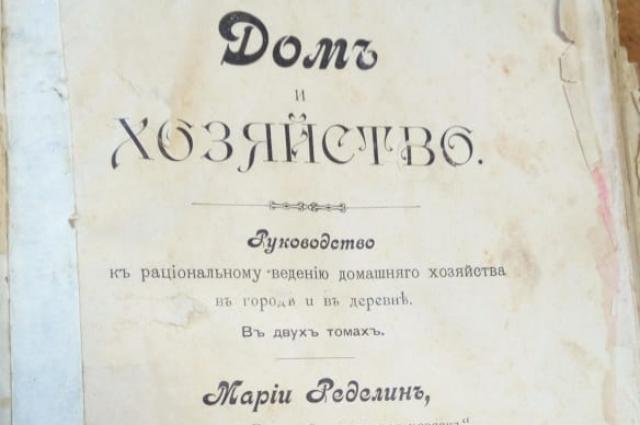 Книга с рецептами блинов