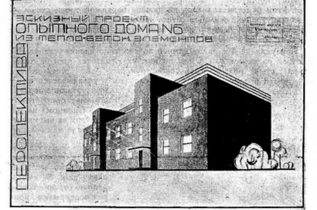 Проект «Опытного дома №6». Планировали возвести здание в два подъезда за три недели, но стройка растянулась на три года, и за это время построили только один подъезд.
