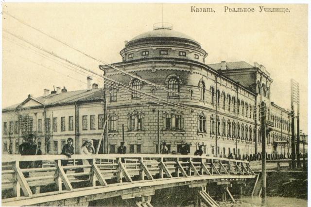 Казанское реальное училище. где учился Понятов.