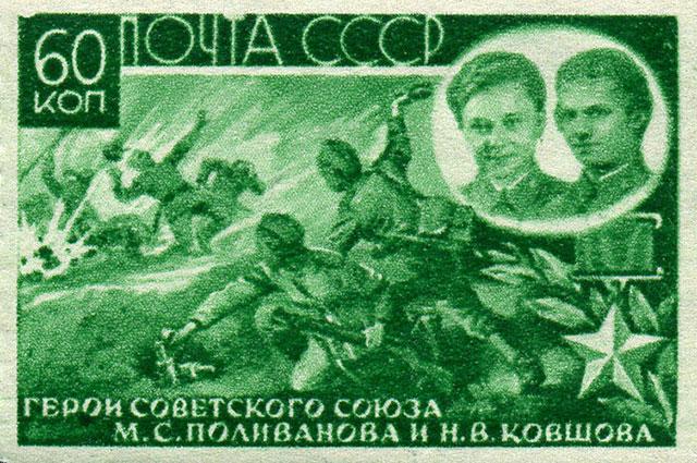 Мария Поливанова и Наталья Ковшова на марке Почты СССР, 1944 год