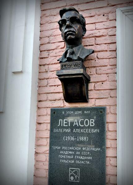 Памятная доска и барельеф, на доме, где жил Валерий Легасов в Туле.
