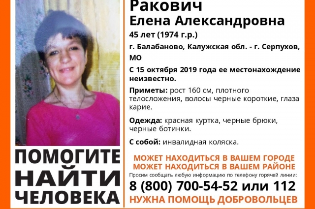 О пропавшей женщине ничего неизвестно уже 10 дней.