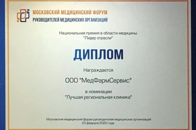 Представителю ООО «Медфармсервис» вручили диплом победителя Национального конкурса «Лидер отрасли».