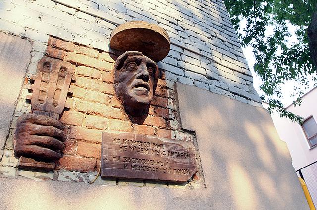 Мемориальная табличка на здании в Большом Каретном переулке, 15, где с 1949-го по 1955-й годы жил Владимир Высоцкий.