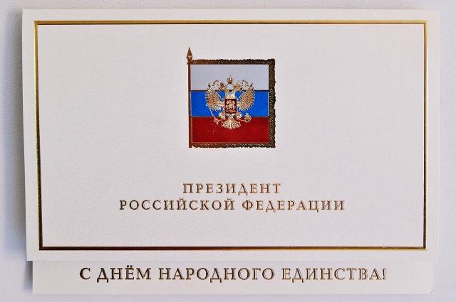 Поздравительный адрес, полученный Александром Богомазом.
