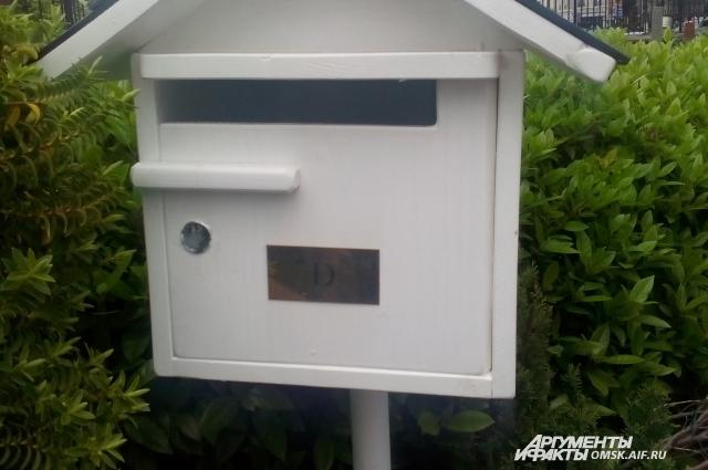 Для писем установили почтовый ящик. Он никогда не бывает пустым.
