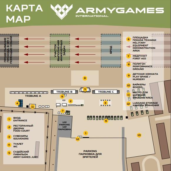 Армейские игры