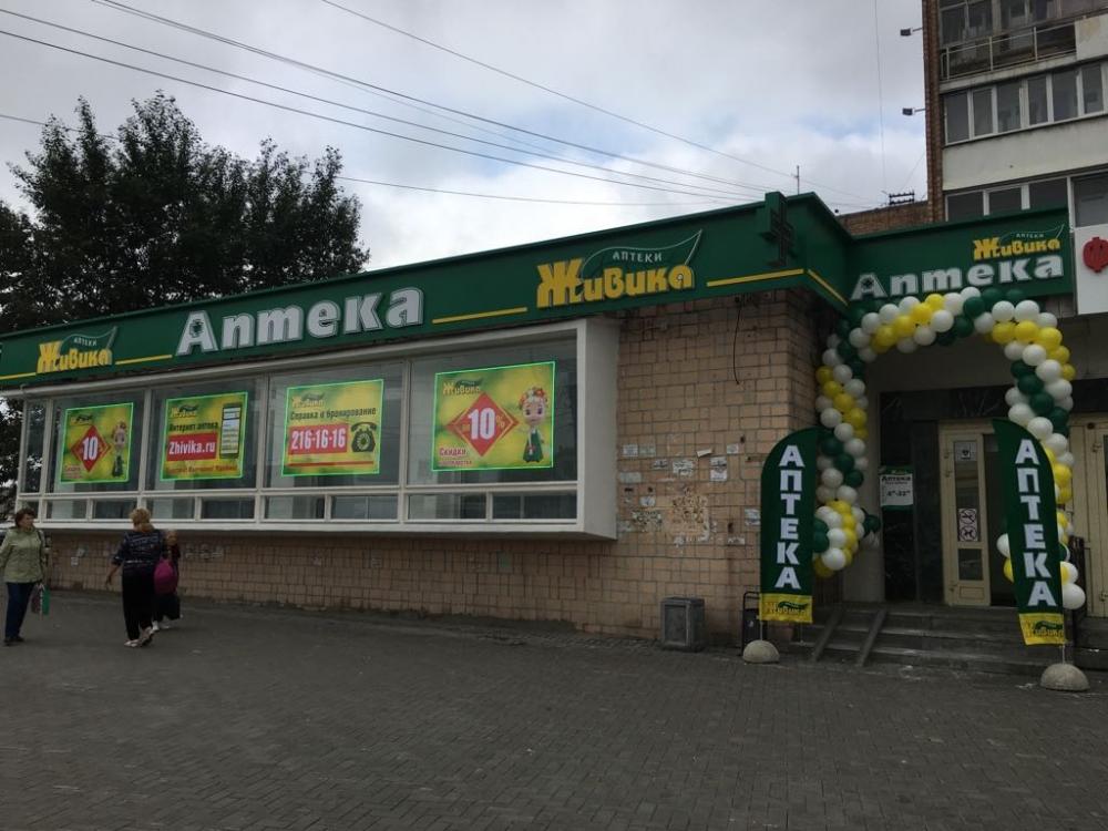 Аптека «Живика» по улице Челюскинцев, 19.