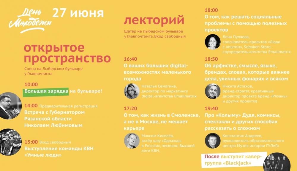 Программа Дня молодежи в Рязани 27 июня