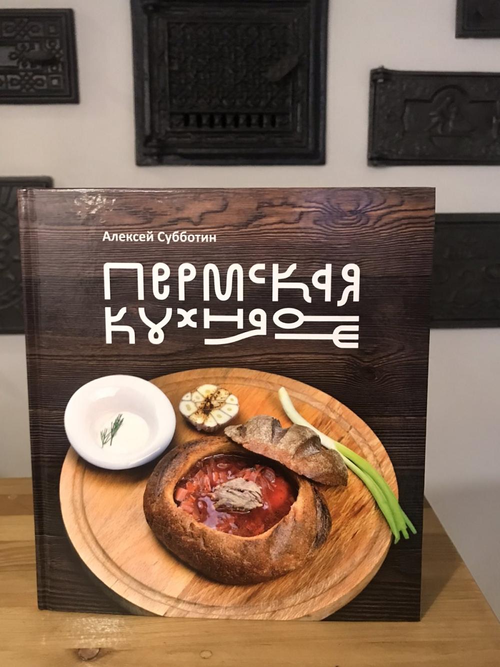 Новое версия «Пермской кухни» - это большая иллюстрированная кулинарная энциклопедия.