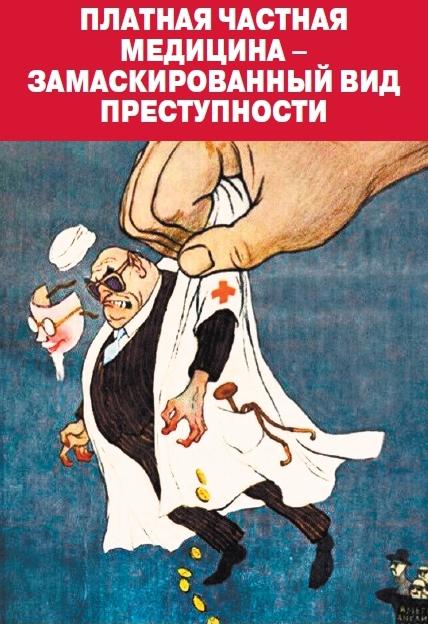Рисунок Кукрыниксов «Следы преступлений»