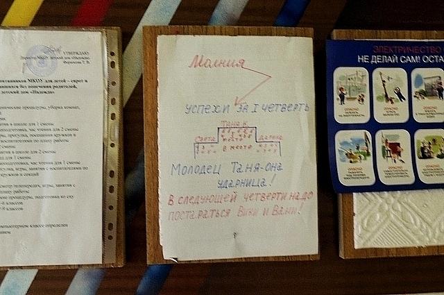 Успехи Тани, лучшей ученицы, Зяблицева поручила детям отразить в стенгазете