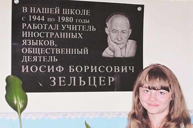 2)    Правнучка Иосифа Зельцера Наталья у мемориальной доски в школе в Спасском.