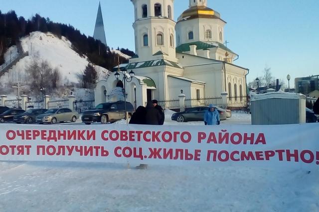 Надпись гласит: Очередники Советского района не хотят получить соц. жилье посмертно