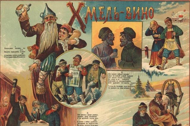 Антиалкогольные плакаты начала XX века