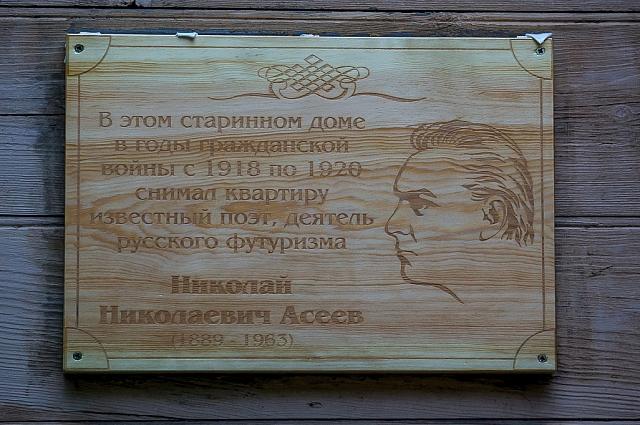 Фестиваль носит имя Николая Асеева.