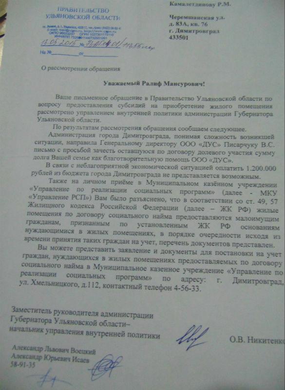 Письмо из правительства региона.