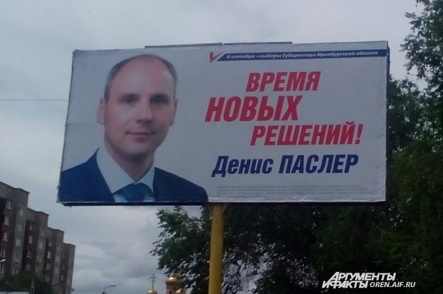 Баннеры кандидата от партии «Единая Россия» Дениса Паслера можно видеть уже около месяца, причем не только в областном центре.