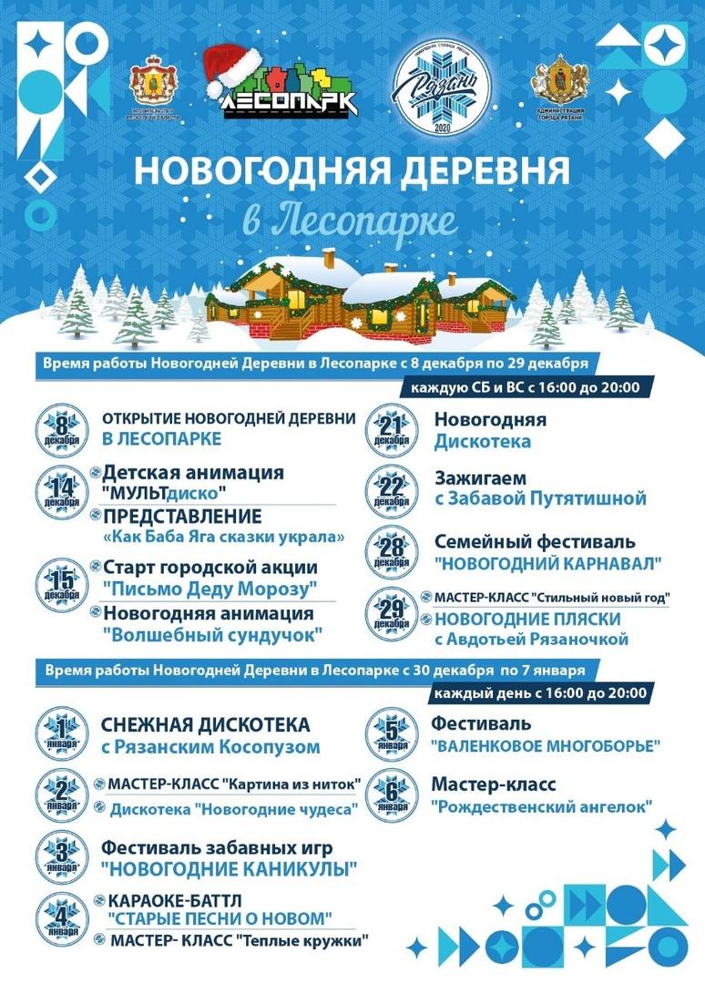 Афиша мероприятий Новогодней деревни