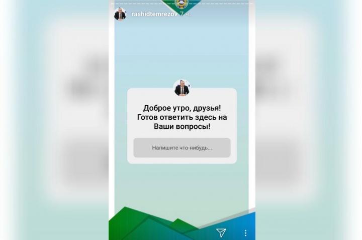 Глава КЧР протестировал новую функцию запусти чат с подписчиками в инстаграме.