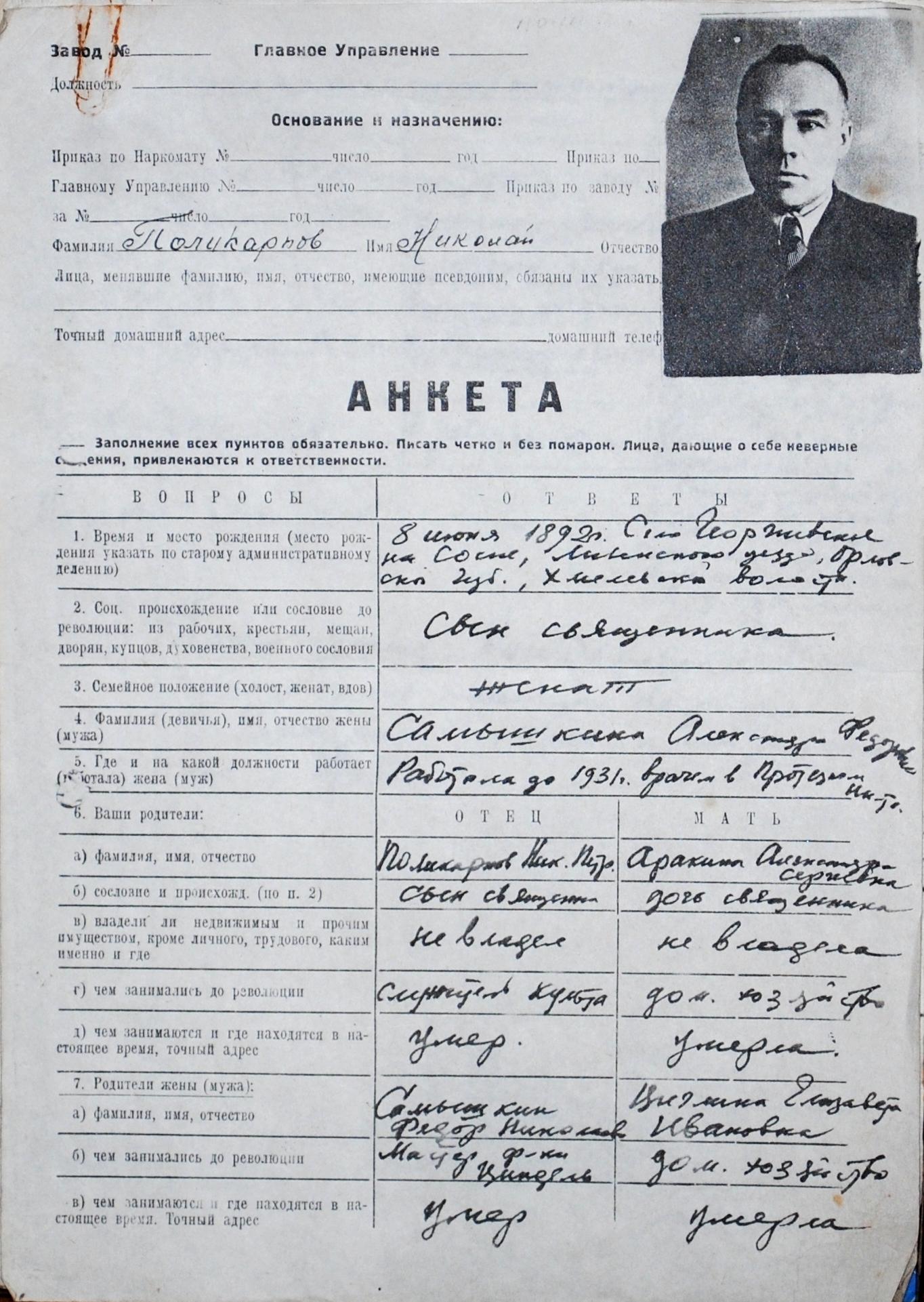 Николай Поликарпов, анкета