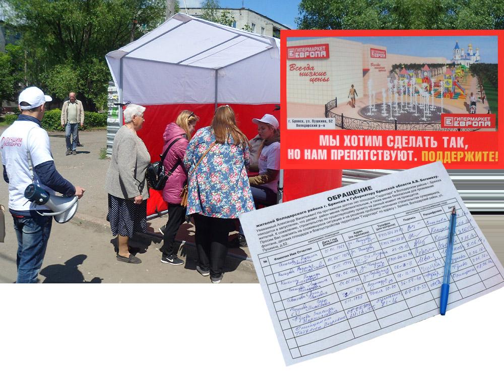 За два дня работы волонтёры собрали больше 1000 подписей.