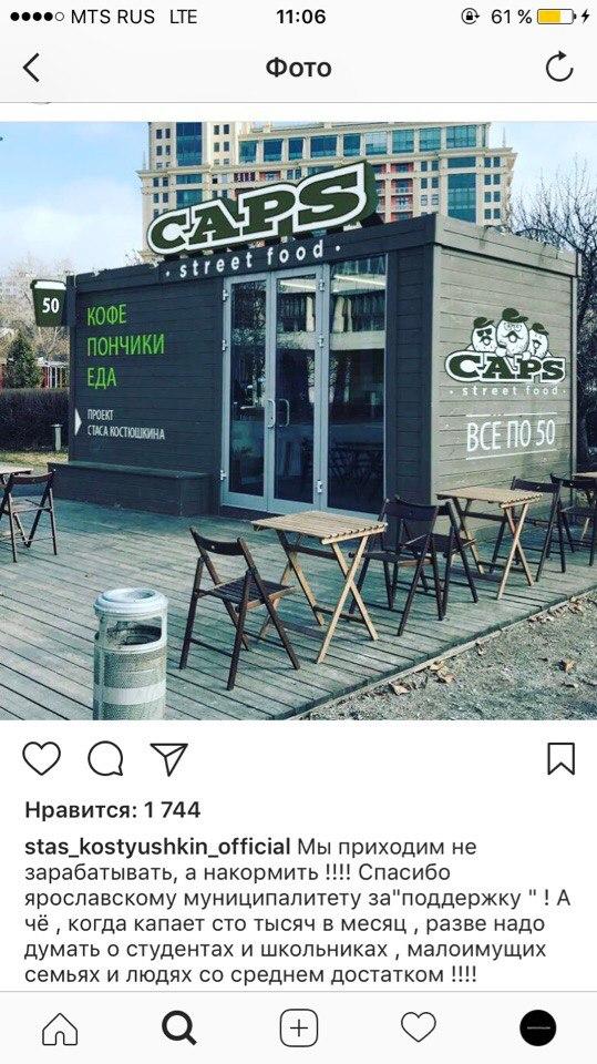 Пост Стаса Костюшкина