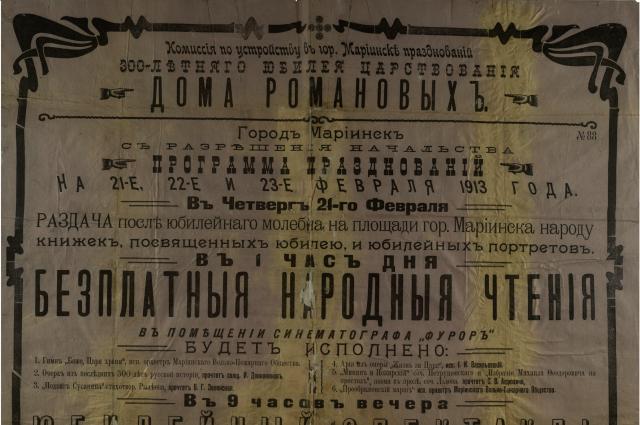 Афиша празднования юбилея дома Романовых.